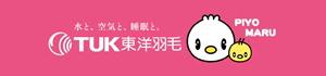 東洋羽毛中四国販売株式会社 岡山営業所